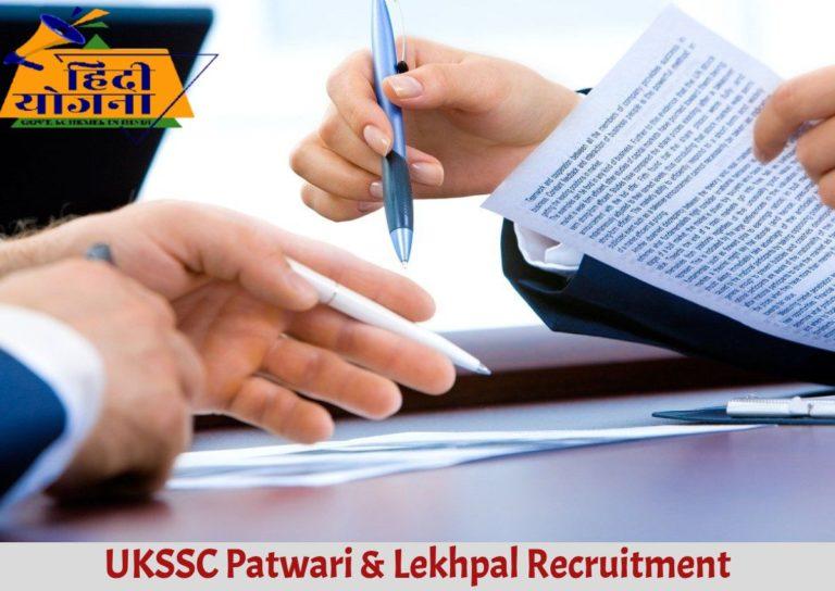 uttarakhand new recruitment 2021