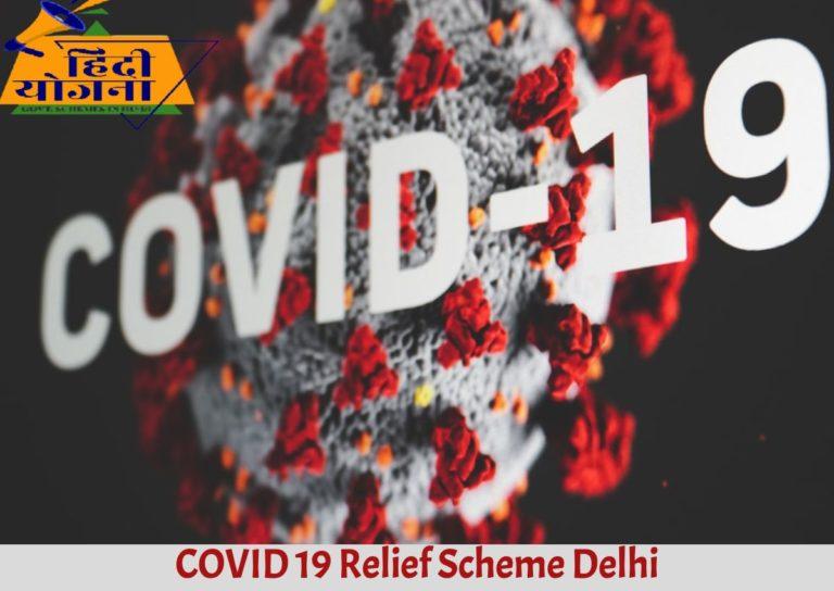 Delhi covid 19 relief scheme