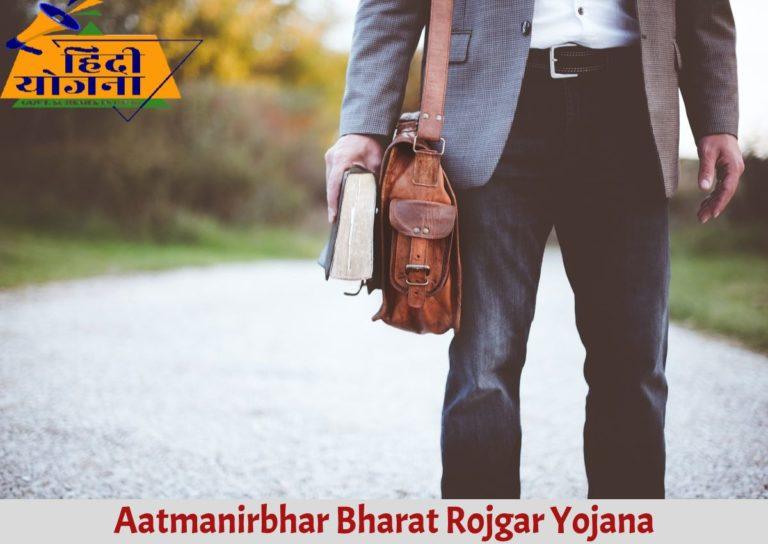 aatmanirbhar bharat tojgar