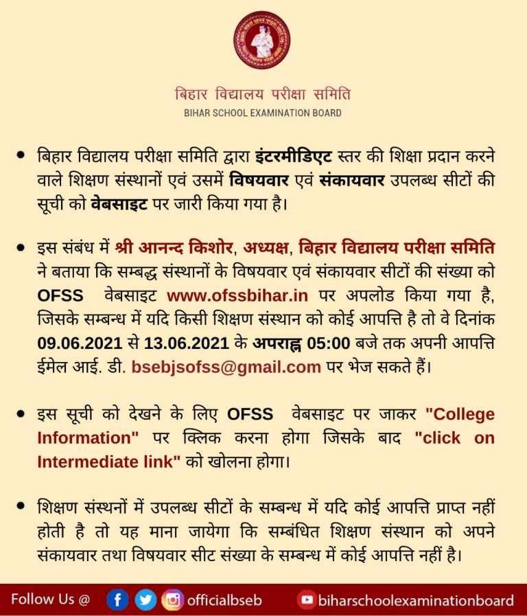 Bihar-11th-Admission-2021.jpg