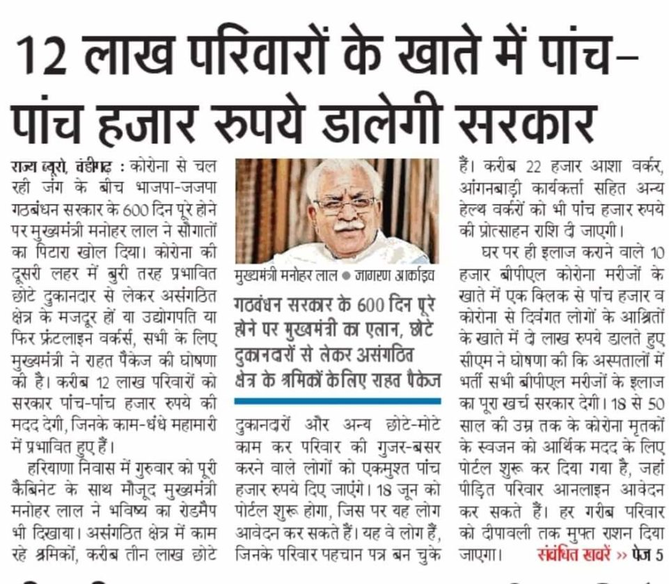 Haryana Rs. 5000 Grant Scheme for Majdur, Driver, Shopkeeper, How to Apply, Online Beneficiary List 2021