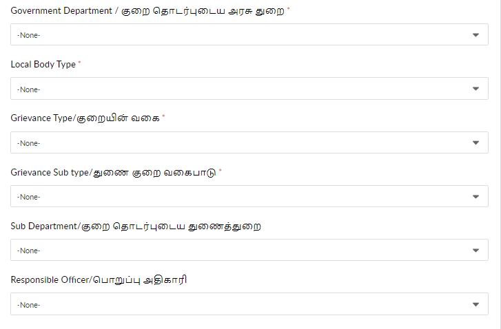 Ungal Thoguthiyil Muthalamaichar Apply Online: Stalin Website Check Status, Email Address @cmhelpline.tnega.org