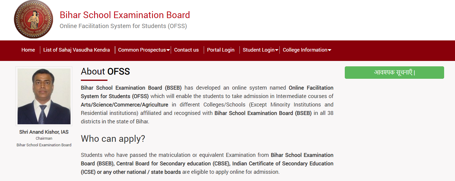 OFSS Bihar Inter Admission 2021: Class 11 Apply Online, Dates, Selection Process, Notification