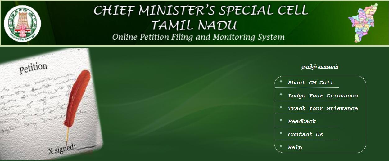 CM Cell for complaints tamilnadu