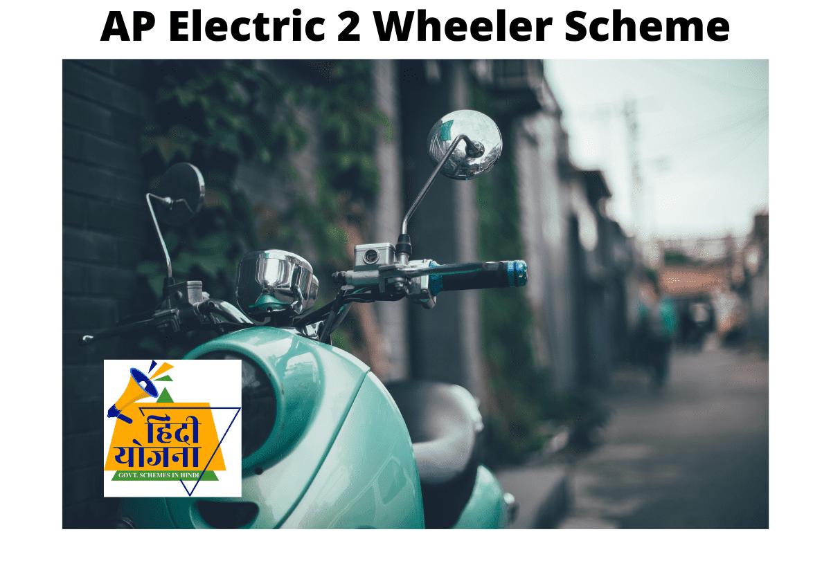 AP Electric 2 Wheeler Scheme
