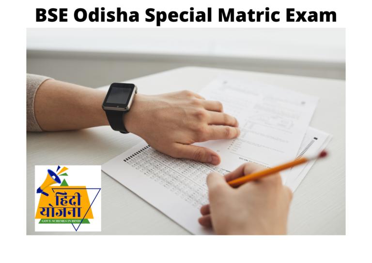 BSE Odisha Special Matric Exam