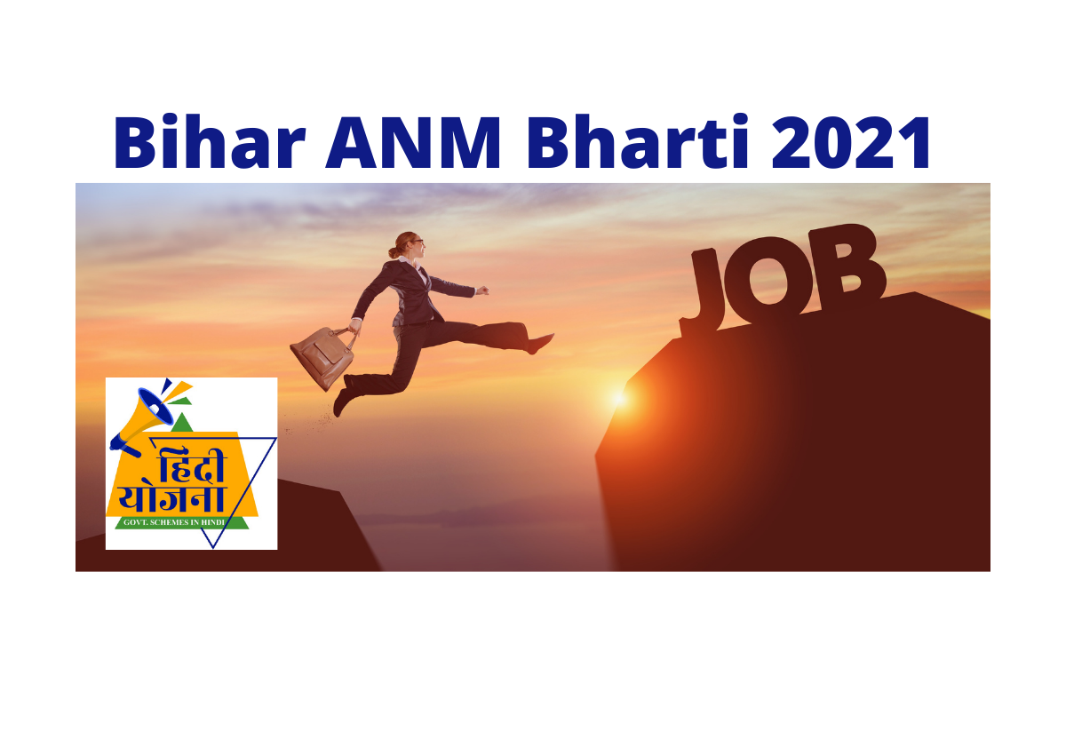 Bihar ANM Bharti 2021