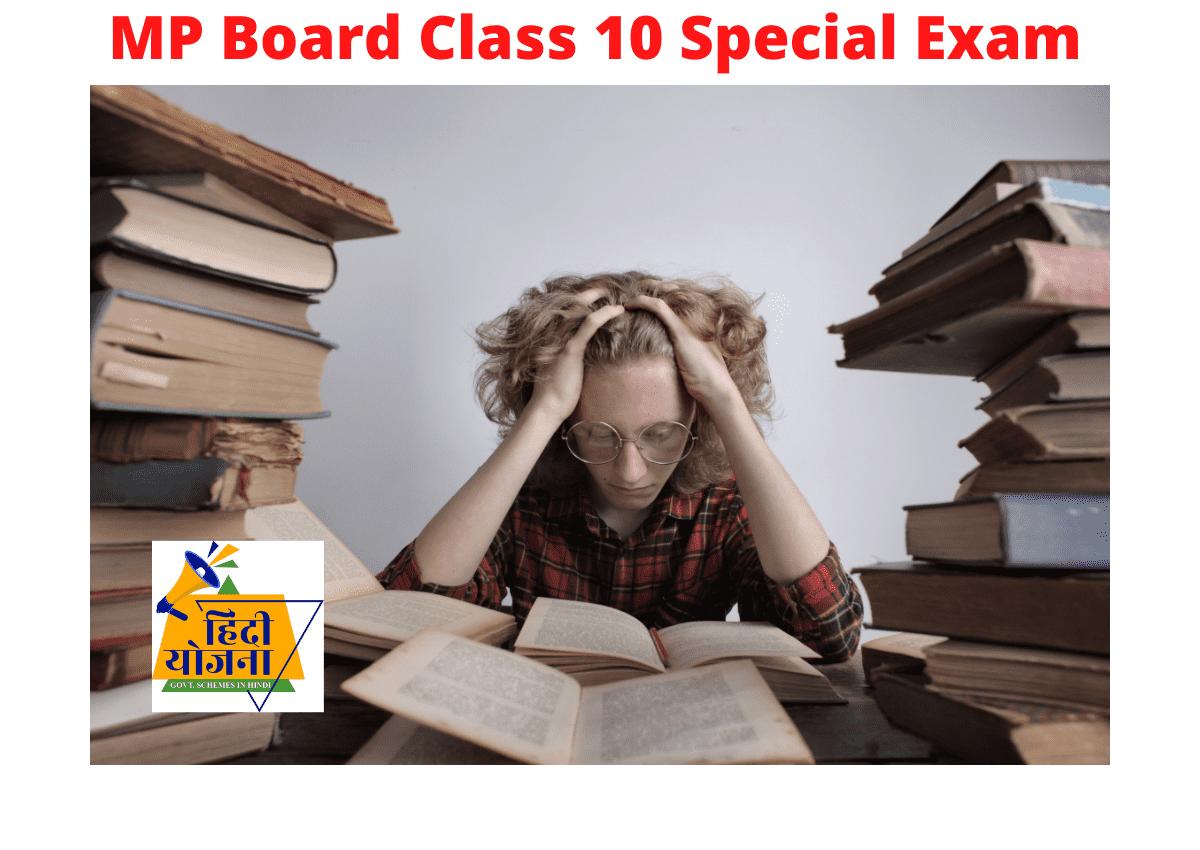 MP Board Class 10 Special Exam