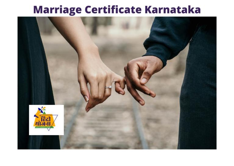 Marriage Certificate Karnataka