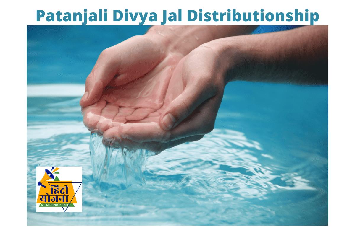 Patanjali Divya Jal Distributionship