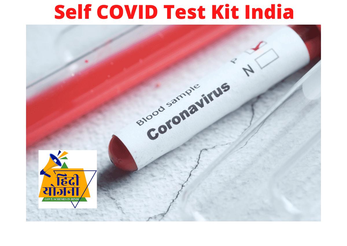 Self COVID Test Kit India