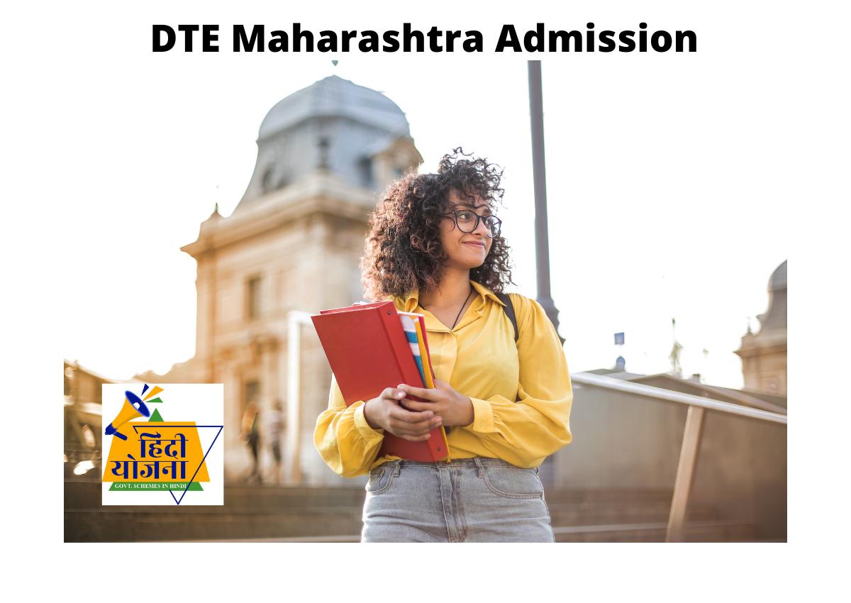DTE Maharashtra Admission 2021-22