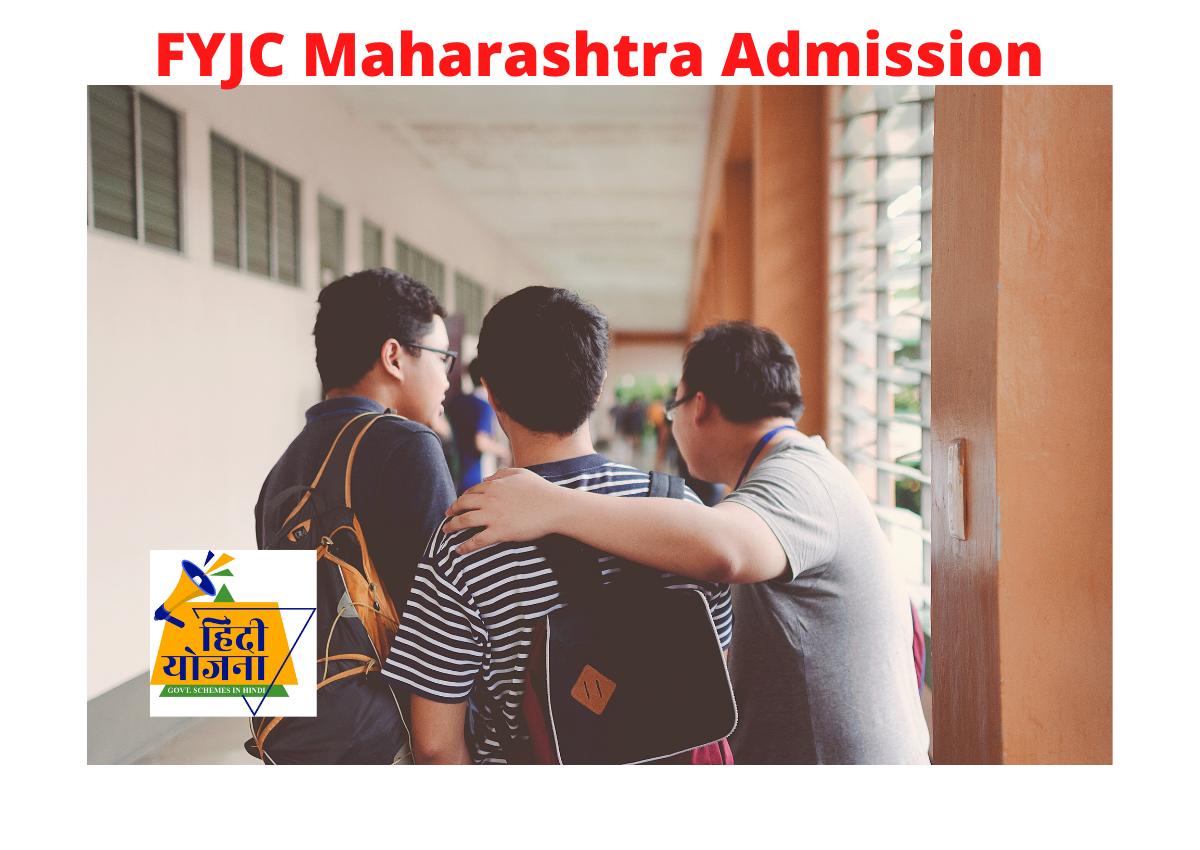 FYJC Maharashtra Admission