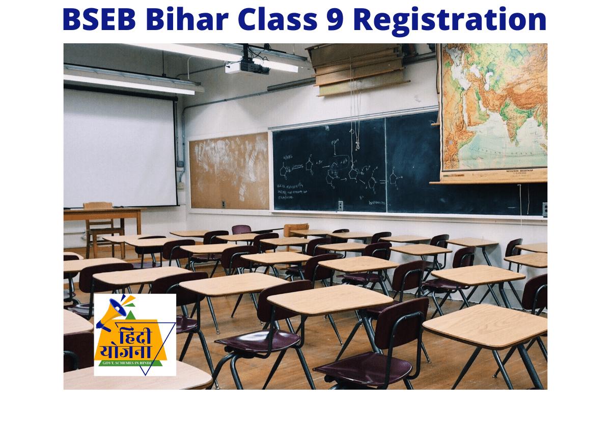 BSEB Bihar Class 9 Registration