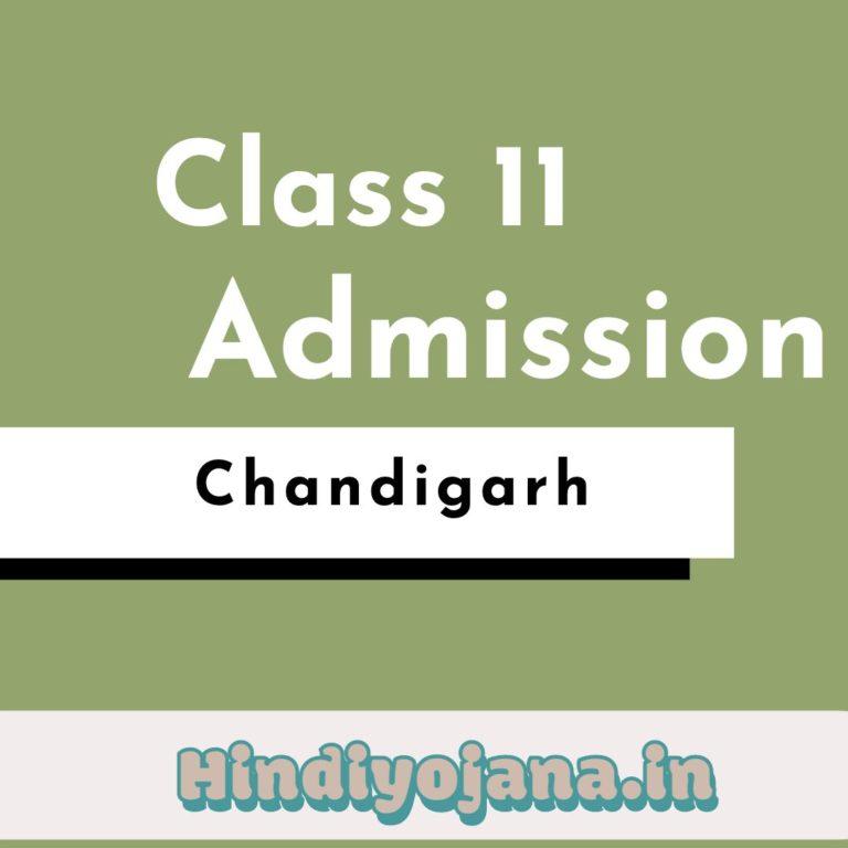 chd class 11 admission