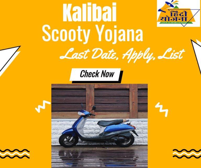 Rajasthan kalibai scooty yojaana