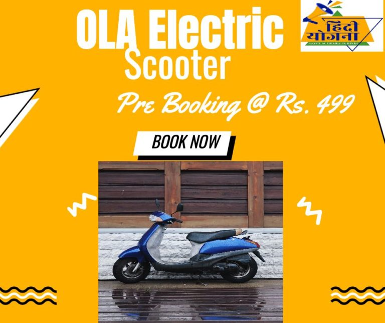 Pre book ola electric scooter 2021 reservation