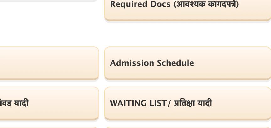 RTE Maharashtra Lottery Result 2021 | 1st, 2nd, 3rd Waiting/Selection List (Region Wise) @student.maharashtra gov portal