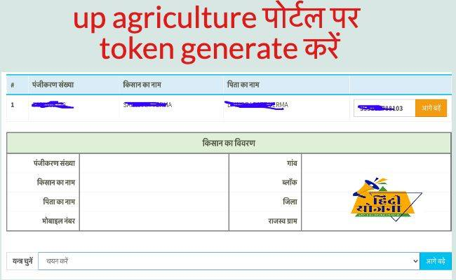 generate token up agriculture