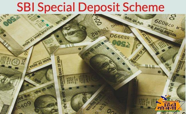 special deposit scheme apply