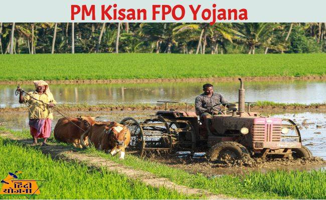 PM Kisan FPO Yojana, Guidelines, How to Apply Online Registration Form 2021