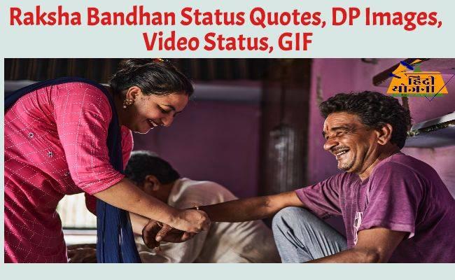 Raksha Bandhan Status Quotes