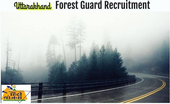 forest guard van aarakshi recruitment uttarakhand