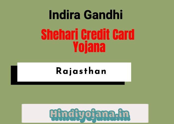 shehari credit card yojana