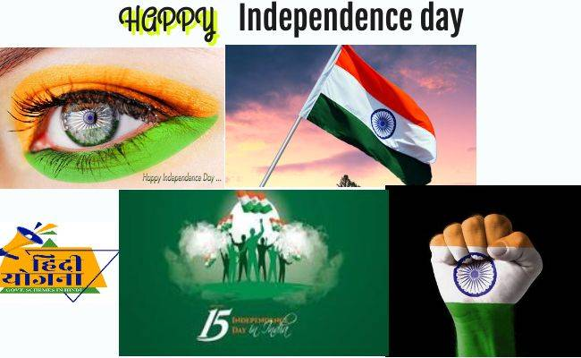 Independence day 2021 status