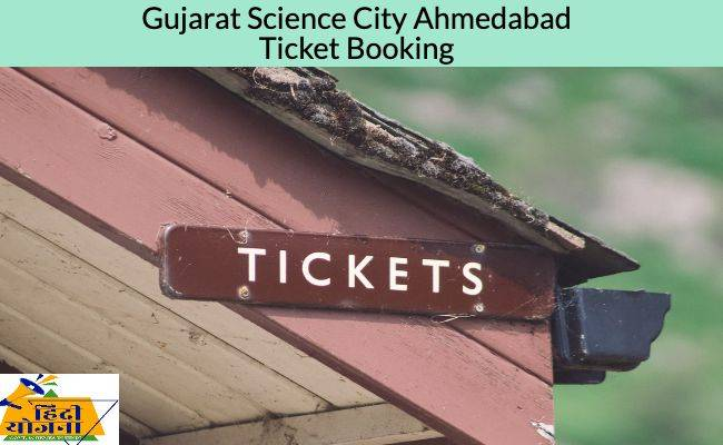 ticket booking science city ahmedabad