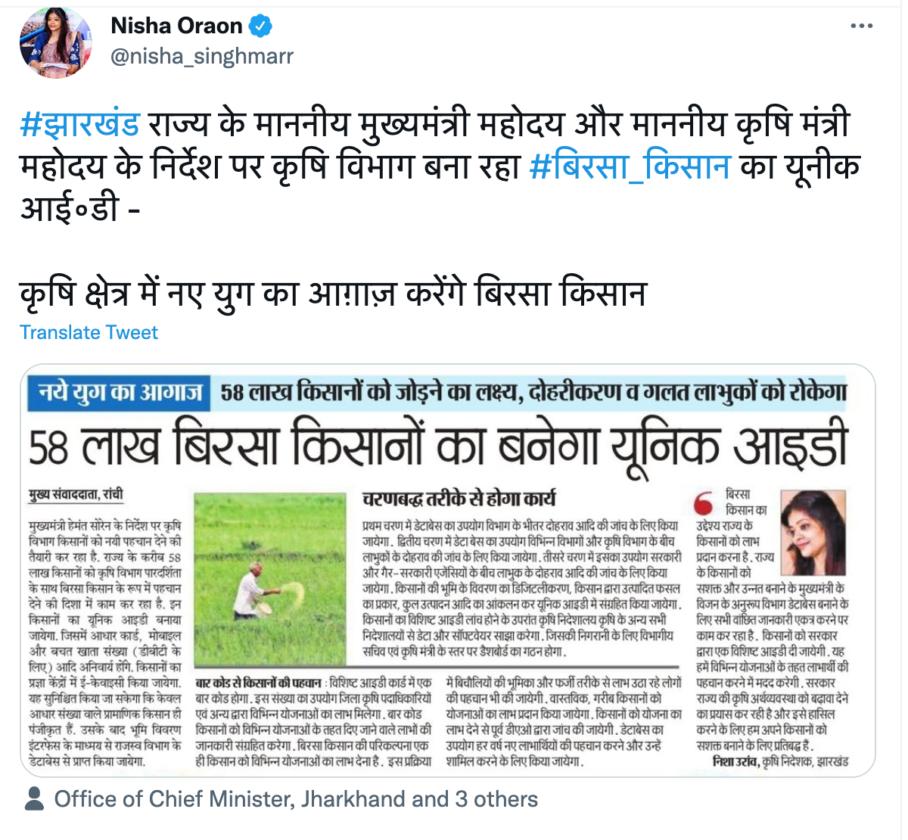 jharkhand birsa kisan scheme apply online 2021