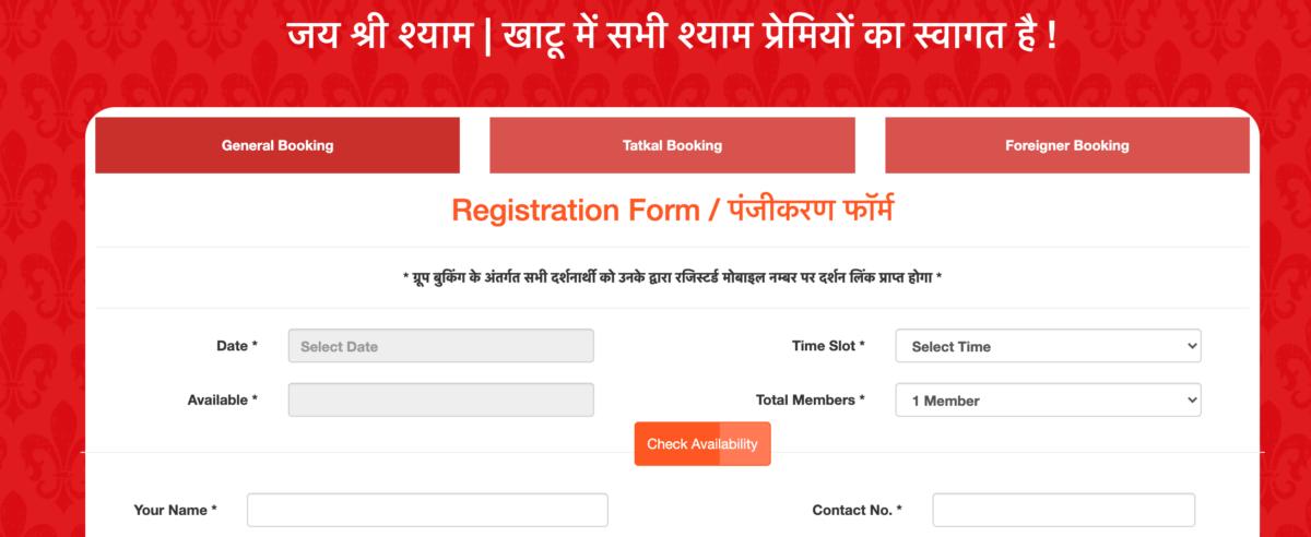 khatu shyam ji darshan registration form