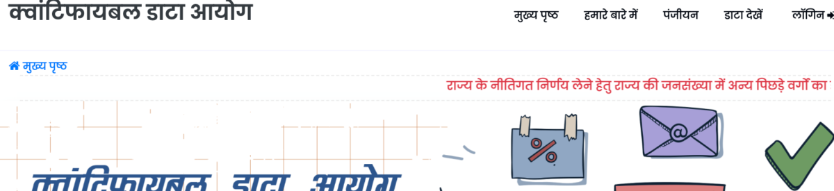 Cgqdc Portal ! Cgqdc registration, Login , EWS/OBC जनगणना App Download Register Now, View Data @cgqdc.in