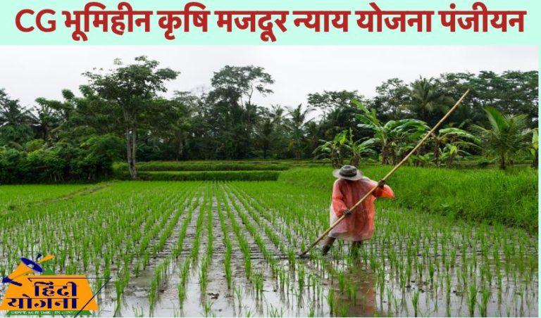 राजीव गाँधी ग्रामीण भूमिहीन कृषि मजदूर न्याय योजना पंजीयन   rggbkmny ऑनलाइन आवेदन फॉर्म