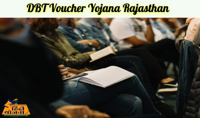 apply dbt voucher yojana