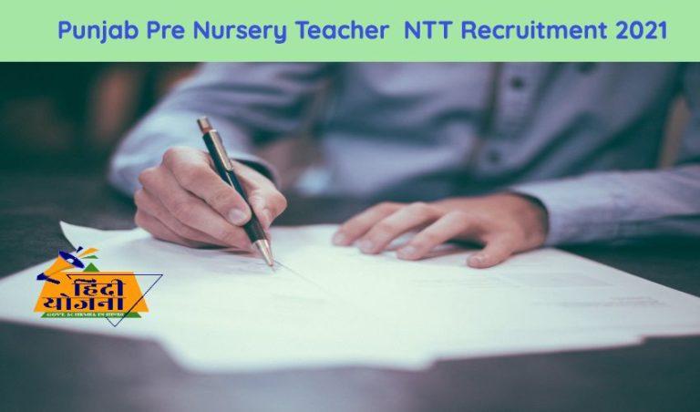 punjab pre nursery teacher recruitment