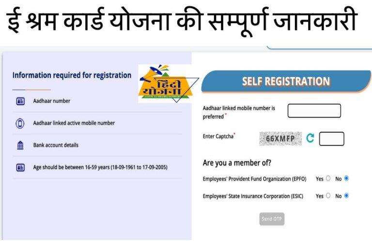 e shram card yojana in hindi