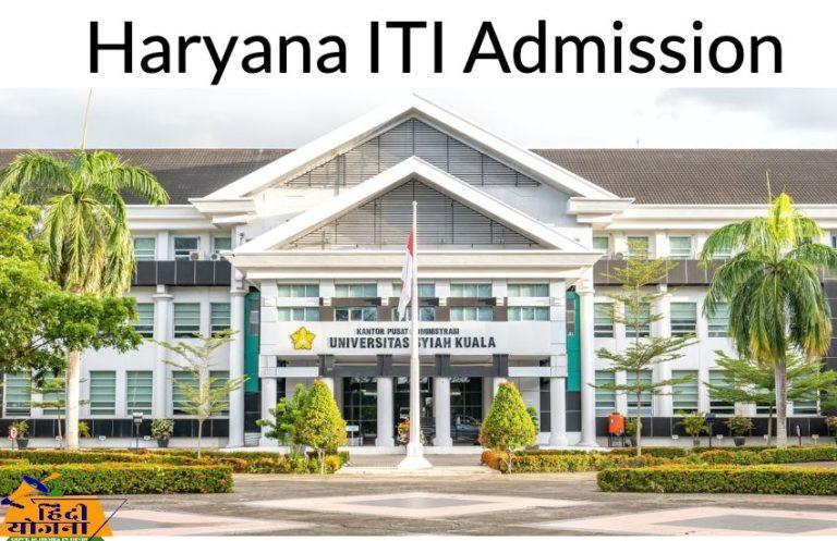 iti admission haryana