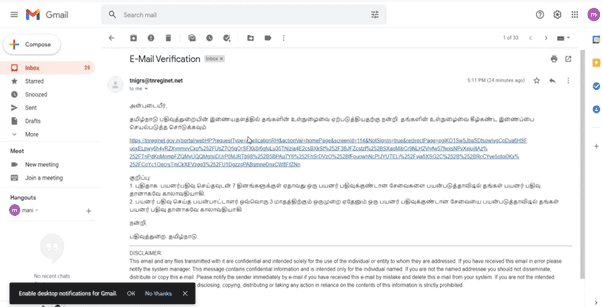 Apply TN Marriage Certificate
