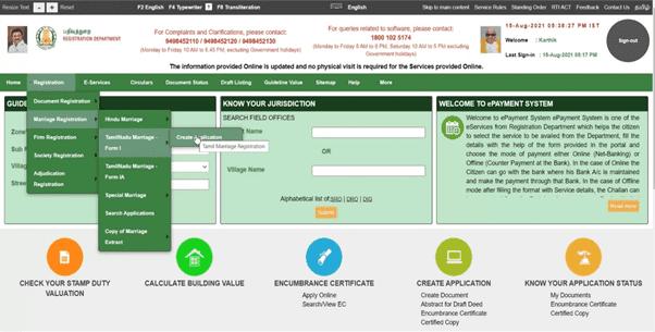 TN Marriage Certificate Online Form