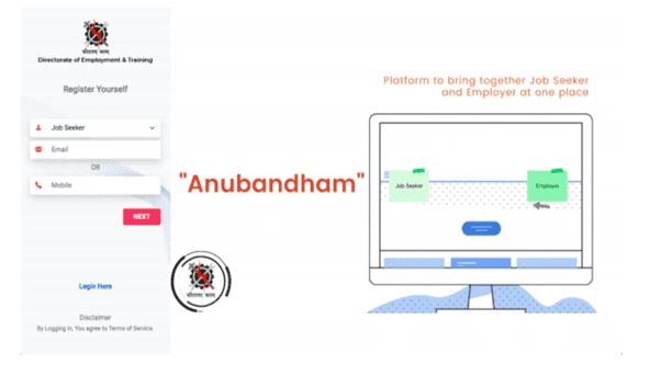 Anubandhaml New Job Seeker Registration