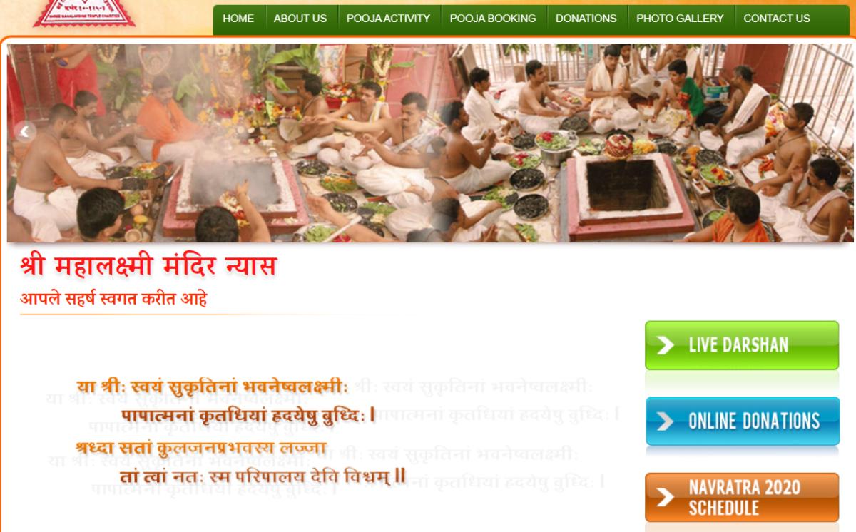 Book Tickets for Kolhapur Shri Mahalakshmi Temple Online