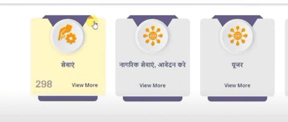 How to Apply Online for MP SC/ST/OBC Caste Certificate