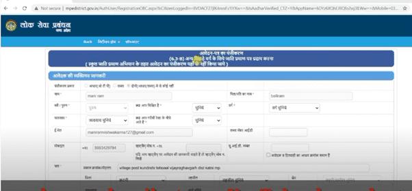 Online Form for MP SC/ST/OBC Caste Certificate