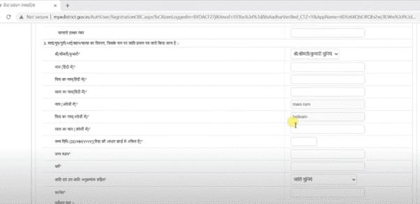 Online Application Form for MP SC/ST/OBC Caste Certificate