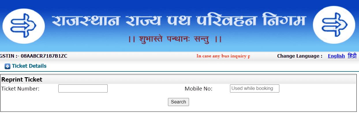 Print/Download Raj RSRTC Tickets Online