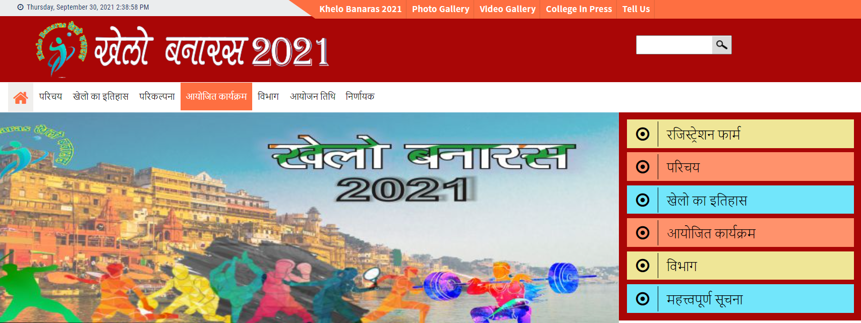 How to Apply Online for Khelo Banaras Programme