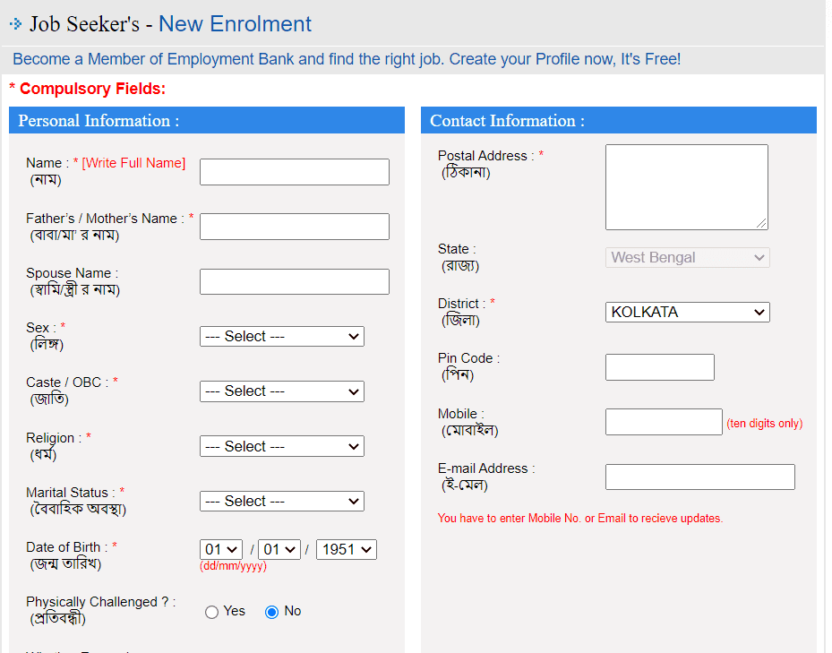 wb employment exchange card online application form