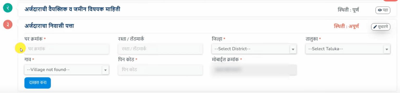 address details