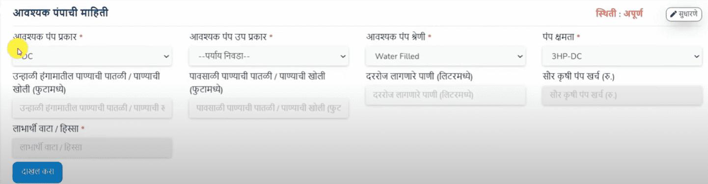 Mahaurja Registration 2021 | Kusum Yojana Maharashtra Solar Pump Apply Online @kusum.mahaurja